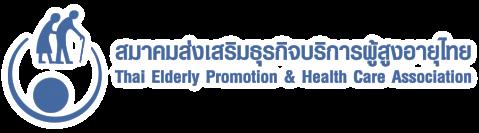 Logo สมาคมผู้สูงอายุ